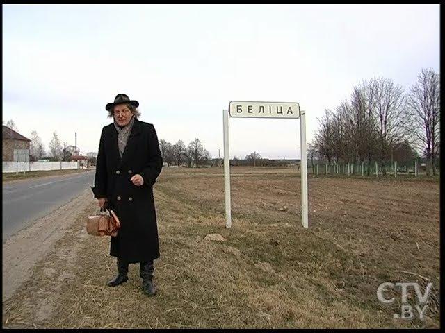 CTV.BY: д. Белица (Лидский район, Гродненская область, Республика Беларусь)