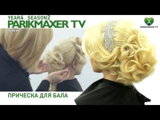 Прическа из длинных волос ☆☆☆☆☆ Виктория Скимбатор. Парикмахер тв parikmaxer.tv .