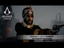Трейлер выхода Assassin's Creed Синдикат - Последний Махараджа