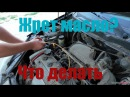 Что делать если двигатель начал жрать масло Lifan Breez 1.6