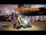 Warhammer 40,000: Eternal Crusade - геймплейный трейлер