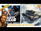 Новые игры на Андроид и iOS №43 - Star Wars: Galaxy of Heroes, World of Tanks Generals