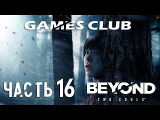 Прохождение Beyond Two Souls / За Гранью: Две Души (PS4) часть 16 (финал)