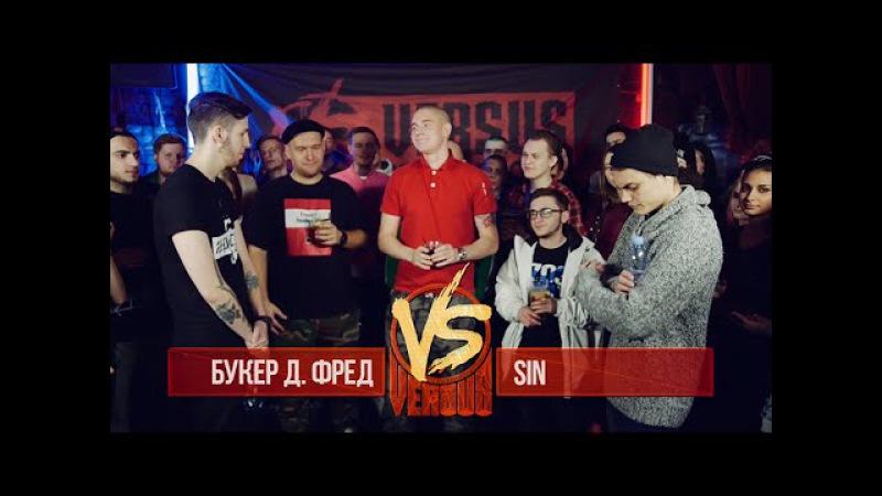 VERSUS: FRESH BLOOD 2 (Букер Д. Фред VS Sin) Round 2