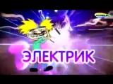 Мем шоу- Электрик хач