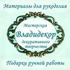 Фурнитура салфетки декупаж Владидекор мастерская