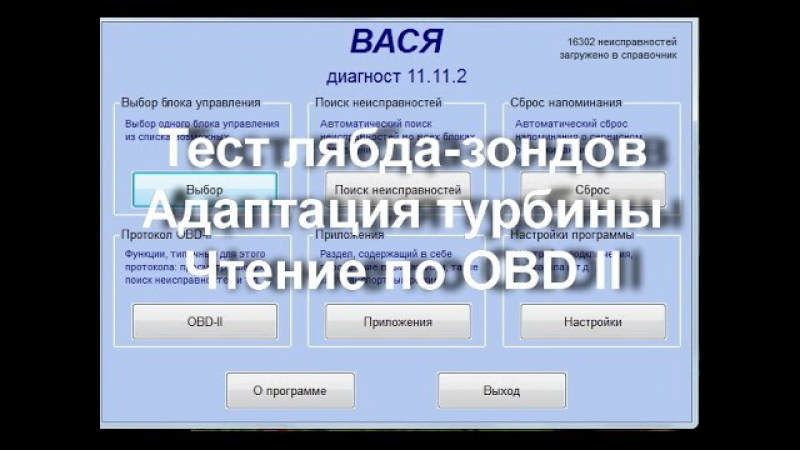 Как сделать проверку датчика кислорода в VCDS Вася Диагност