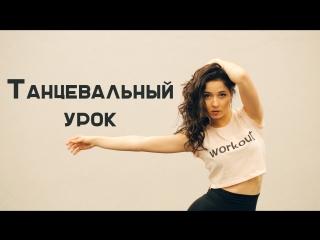 Как научиться танцевать? Современная хореография [Workout   Будь в форме]