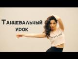 Как научиться танцевать? Современная хореография [Workout | Будь в форме]