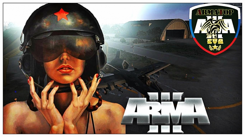 ARMA 3 Я становлюсь на крыло =)