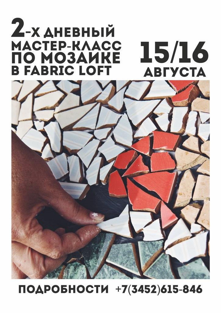 Куда сходить в Тюмени в выходные: 14 - 16 августа 11
