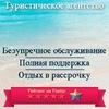 Клуб Путешественников Руссо Туристо-ТК