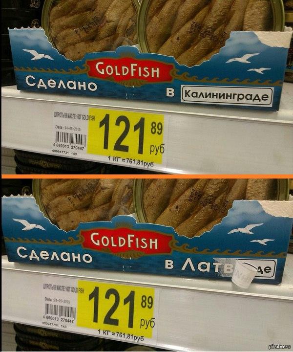 В России запретили импорт рыбной продукции из Польши - Цензор.НЕТ 1456