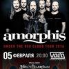 AMORPHIS (Fin) || 05.02.16 || Мск (Volta)