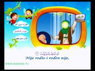 Animirani Kuran - 112. Sura El-Ihlas (Iskrenost)