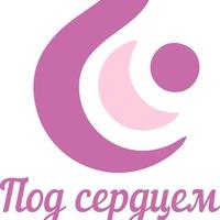 Логотип Под сердцем/Курсы для беременных/Нижний Новгород