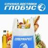 Доставка продуктов Глобус Киров