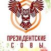 """Студенческий спортивный клуб""""ПРЕЗИДЕНТСКИЕ СОВЫ"""""""