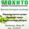 Салон-парикмахерская Мохито ✂ тел.330967