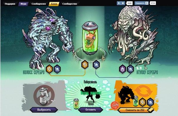 Как создать мутанта в игре мутанты генетические войны
