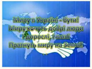 Миронівська ЗОШ І-ІІІ ст.№3. ФЛЕШМОБ