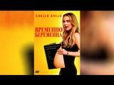 Временно беременна (2009) | Labor Pains