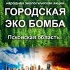 Городская ЭКОбомба Псковская область