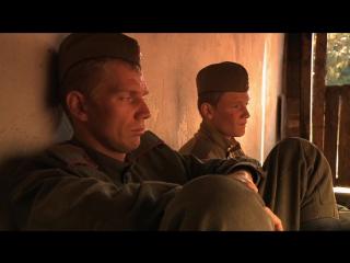 Далеко от войны 4 серия