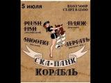 Дергать 5.07.2015 Панк Ска корабль! Москва