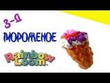 3-d МОРОЖЕНОЕ из Резинок Rainbow Loom.Как Сплести Мороженое Рожок из резинок. #плетениеизрезинок
