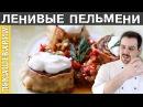 ЛЕНИВЫЕ ПЕЛЬМЕНИ ★ Рецепт от Покашеварим ★ Выпуск 266