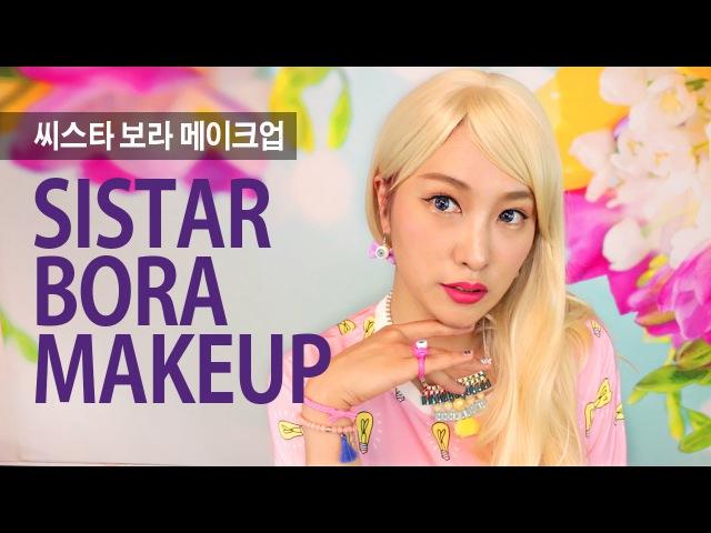 (ENG) 씨스타 보라 썸머 메이크업 Sistar Bora Summer Makeup | SSIN