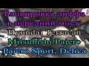 Блокировка дифференциала в передний мост Hyundai Terracan, Mitsubishi Pajero, Pajero sport, Delica