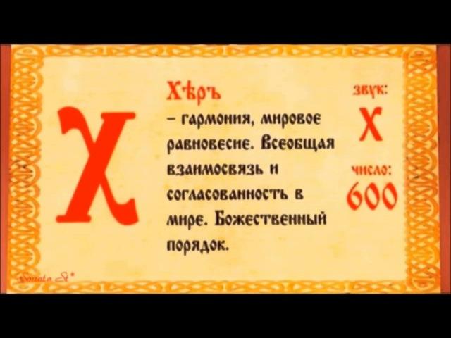 Славянская Азбука Значение букв Супервидео