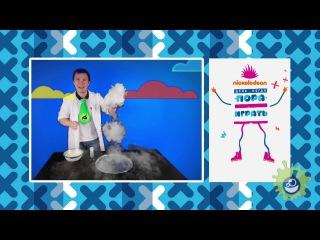 Профессор Николя на телеканале Nickelodeon. Мыльные пузыри с углекислым газом!