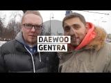 Daewoo Gentra - Большой тест-драйв (видеоверсия)  Big Test Drive (videoversion) - Дэу Джентра