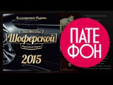 ШОФЕРСКОЙ 2015 (Various artists)