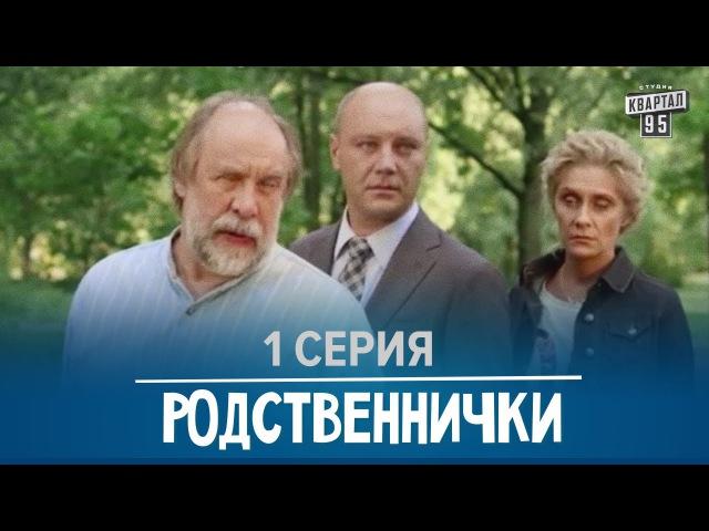 Родственнички/Родичі - сериал от создателей Сватов, 1 серия в HD (8 серий) 2016