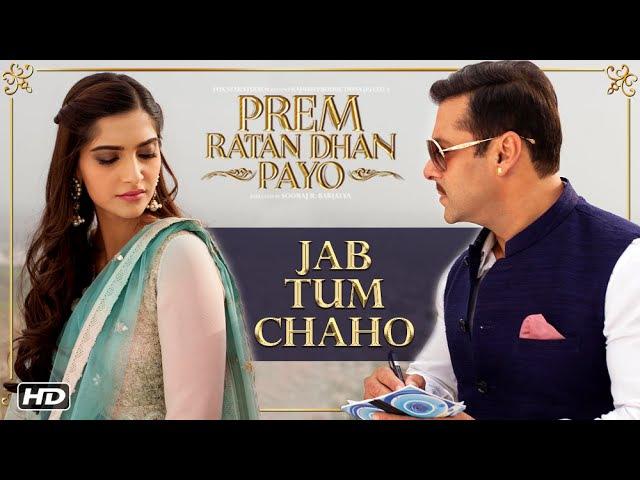 Jab Tum Chaho Song | Prem Ratan Dhan Payo | Salman Khan Sonam Kapoor