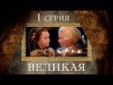 Великая -1 серия/ 2015 / Сериал / HD 1080p