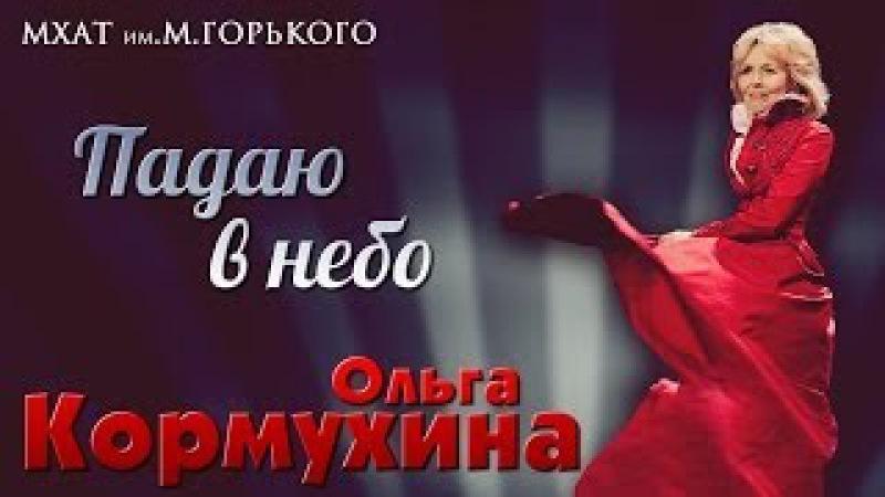 Концерт Ольги КОРМУХИНОЙ ПАДАЮ В НЕБО / МХАТ им.М.Горького, 2014
