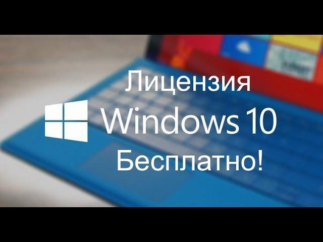 Лицензионная Windows 10 бесплатно