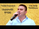 Davit Zaqaryan Abarani govq