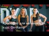 Кроссфит для начинающих: курс On-Ramp в CrossFit Redyar