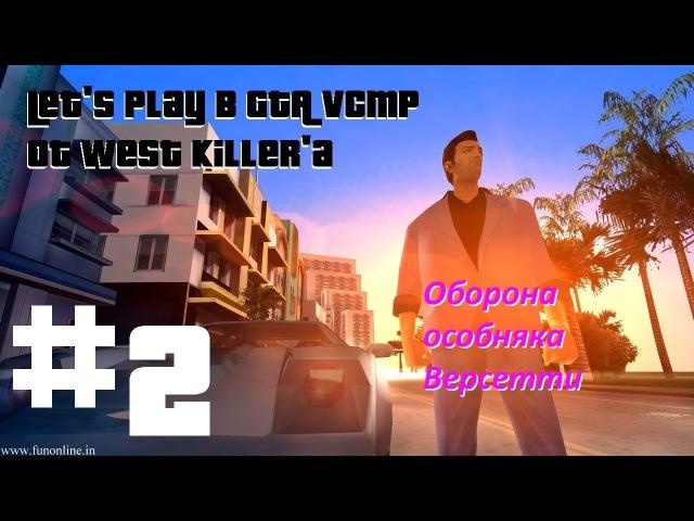 Let's Play в GTA VCMP 0.4a Серия 2 Оборона особняка Версетти