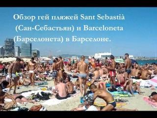 Обзор гей пляжей Sant Sebastià (Сан-Себастьян) и Barceloneta(Барселонета) в Барселоне.