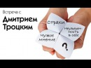 Страхи неуверенность в себе чужое мнение Встреча с Дмитрием Троцким