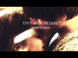 Эффи/Фредди | Effy/Freddie ♦ Амфетамин Skins