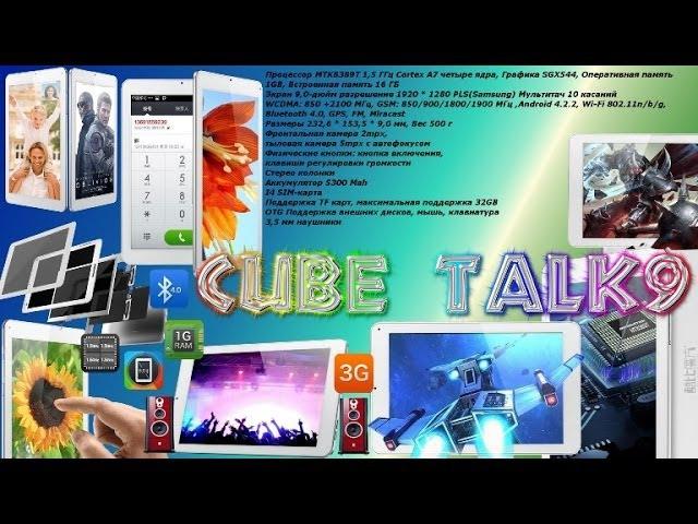 ОБЗОР CUBE TALK 9 U39GT 3G 16 GB