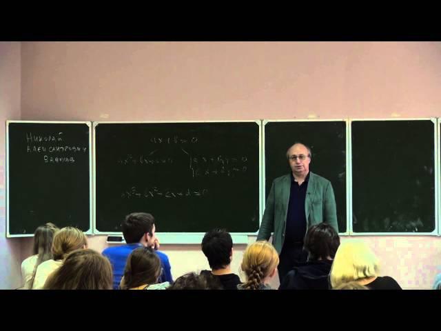 Лекция 1 | Высшая алгебра | Николай Вавилов | Лекториум